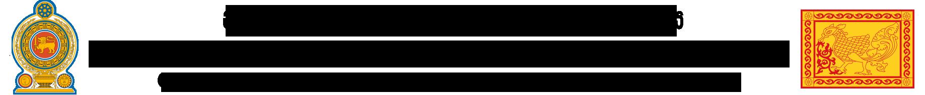 නියෝජ්ය ප්රධාන ලේකම් (පිරිස් හා පුහුණු) කාර්යාලය